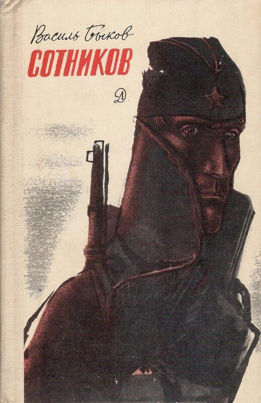 sotnikov