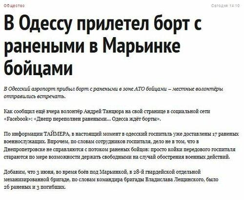 FireShot Screen Capture #2704 - 'В Одессу прилетел борт с ранеными в Марьинке бойцами • Таймер' - timer-odessa_net_news_v_odessu_priletel_bort_s_ranennimi_boytsami_v_marinke_950_html.jpg