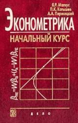 Книга Эконометрика, Начальный курс, Магнус Я.Р., Катышев П.К., Пересецкий А.А., 2004