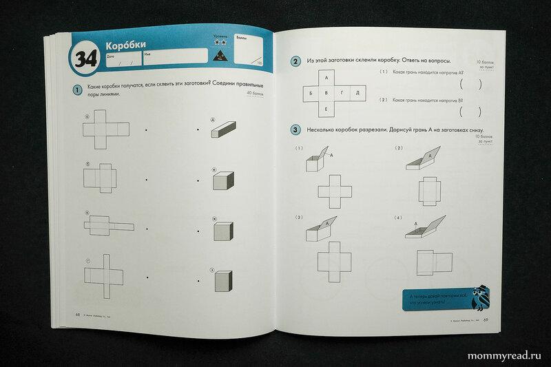 кумон геометрия-8413.JPG