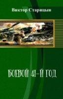 Книга Боевой 41-й год