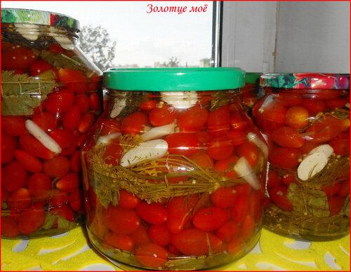 Виноградные помидоры маринованные