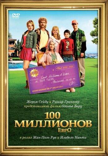 100 миллионов евро