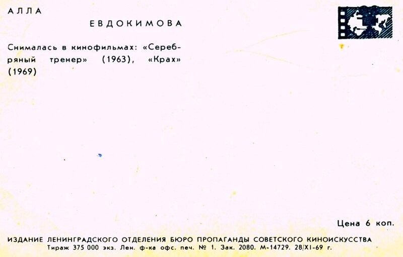 Алла Евдокимова. 0001.jpg