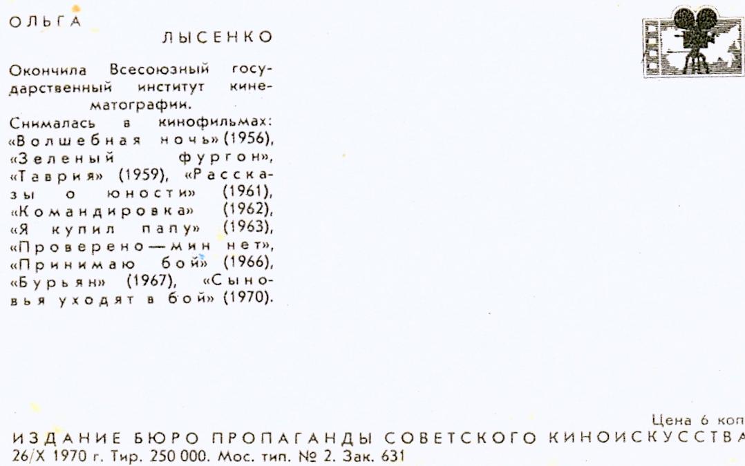 Ольга Лысенко. 0002.jpg