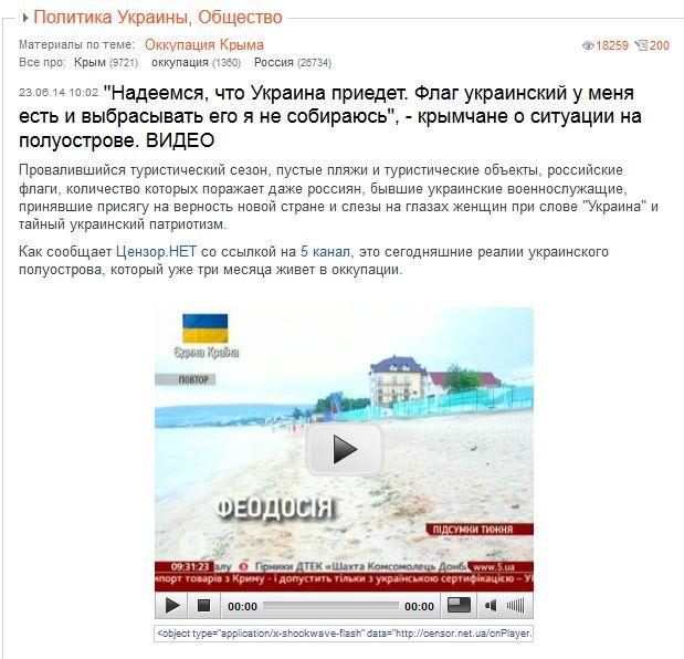FireShot Screen Capture #398 - 'Надеемся, что Украина приедет_ Флаг украинский у меня есть и выбрасывать его я _' - censor_net_ua_video_news_291118_nadeemsya_chto_ukraina_priedet_flag_ukrainskiyi_u_menya_est_i_vybra.jpg