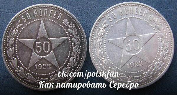 Как патинировать монеты