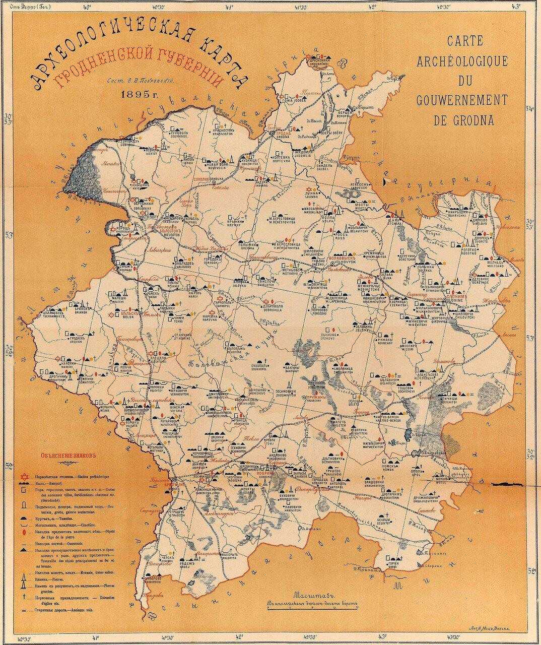 Археологическая карта Гродненской губернии, составленная Ф. В. Покровским в 1895 году