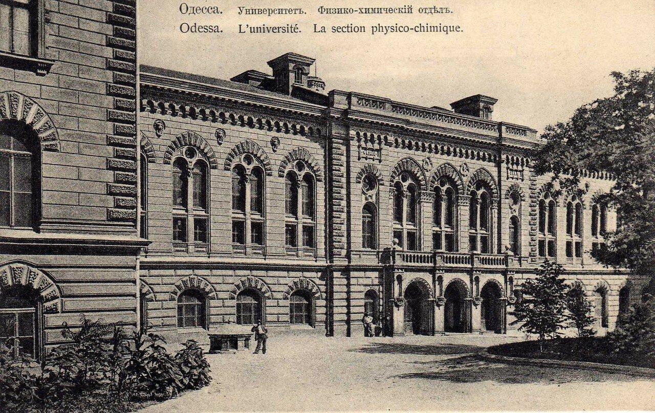 Университет. Физико-химический факультет