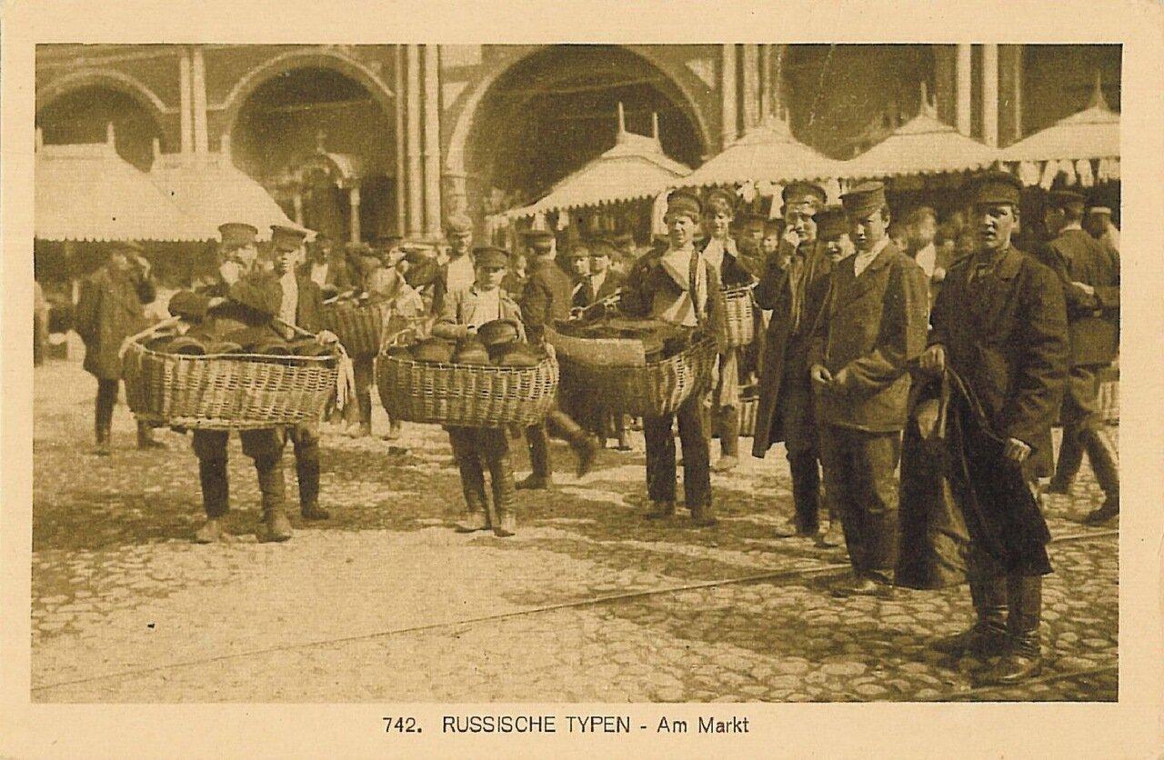 Русские типы. Рынок