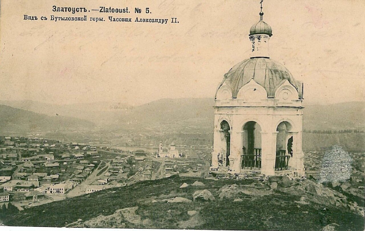 Вид с Бутыловской горы. Часовня Александру II