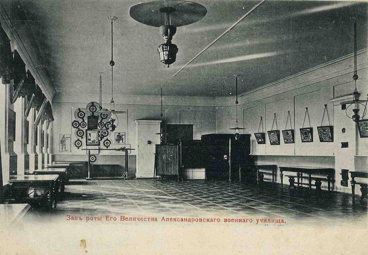 Александровское военное училище. Зал роты