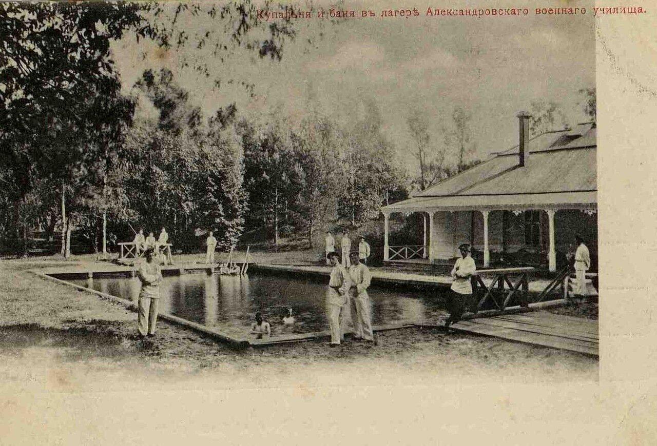Александровское военное училище. Купальня и бани в лагере