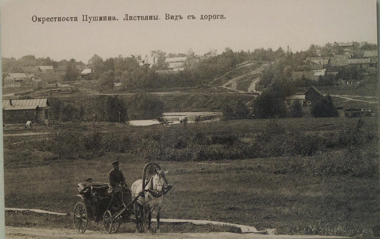 Окрестности Москвы. Листвяны. Вид с дороги