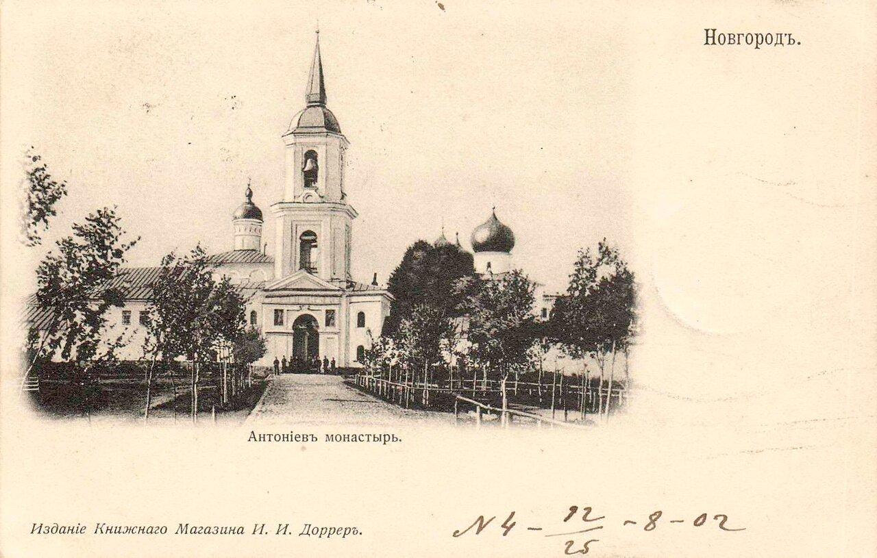 Антониев монастырь