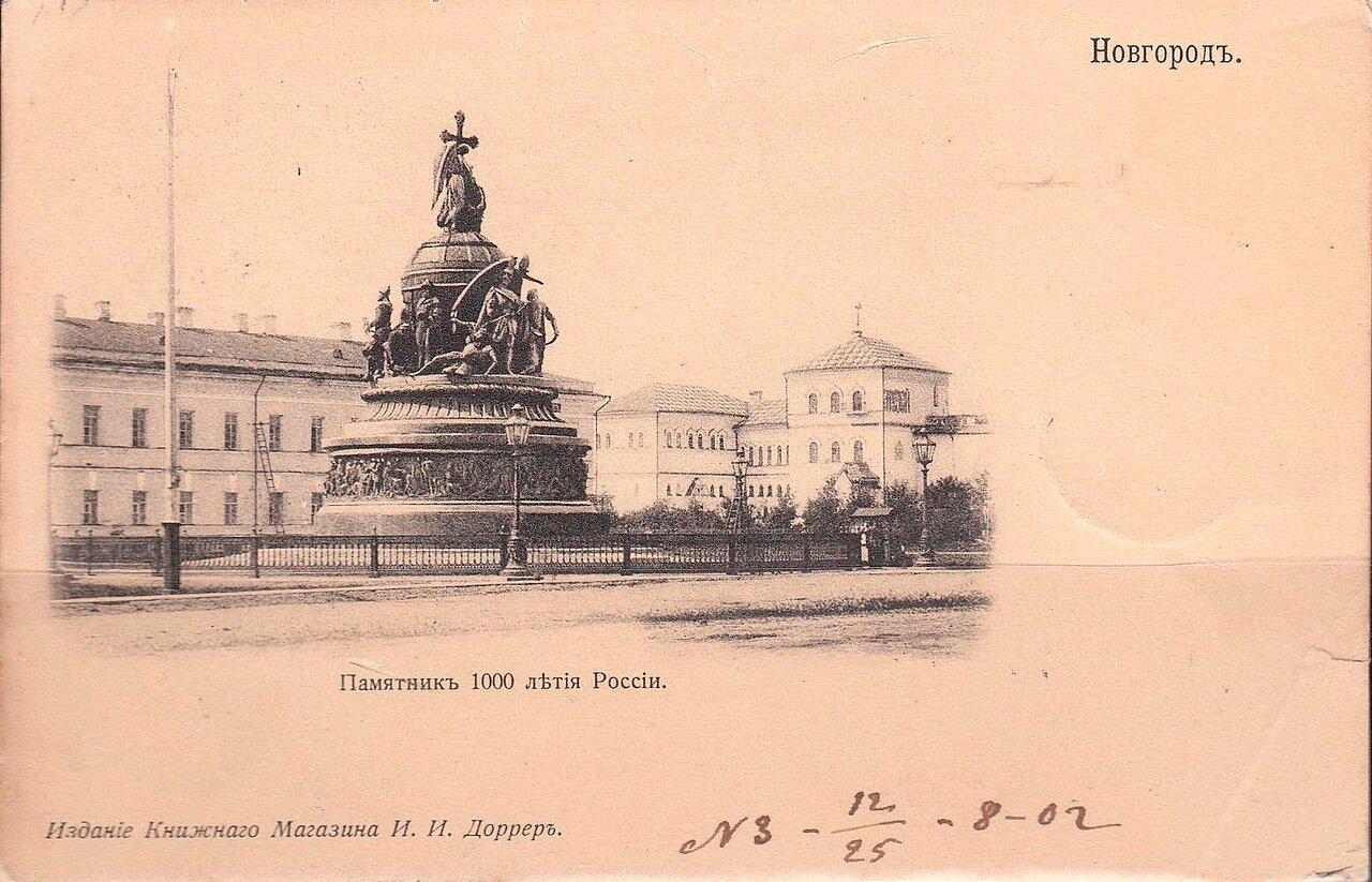 Памятник «Тысячелетие России».