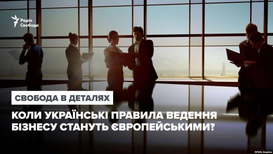 Когда украинские правила ведения бизнеса станут европейскими?