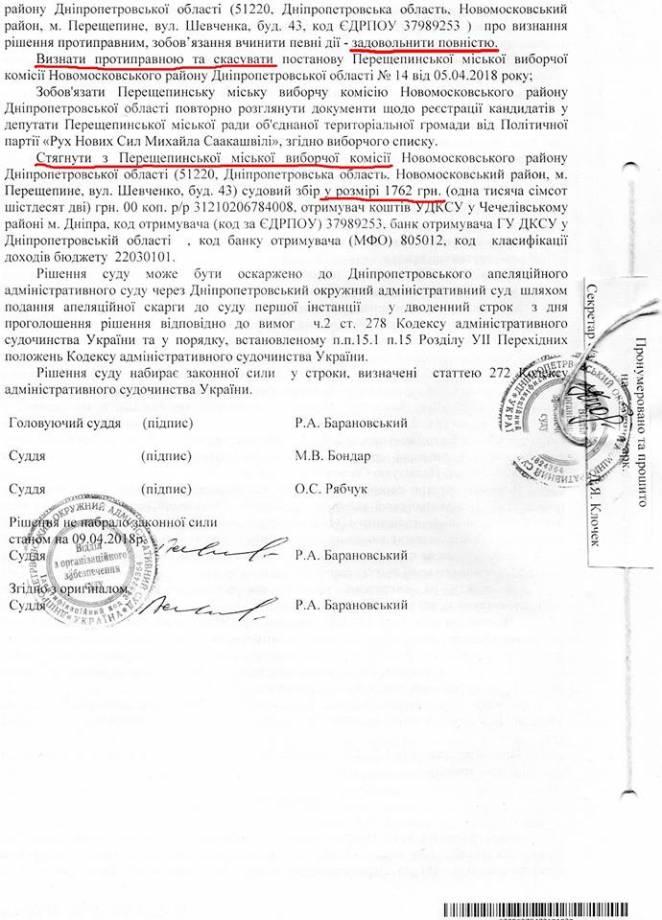 На Днепропетровщине ДВИЖЕНИЕ НОВЫХ СИЛ добился регистрации кандидатов на выборах в ОТГ
