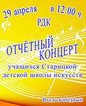 Отчетный концерт 01.jpg