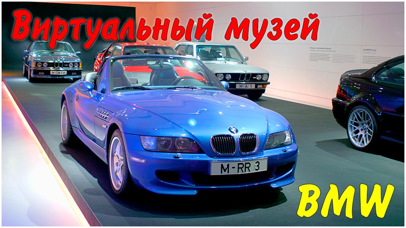 Виртуальный музей BMW в Мюнхене 2018