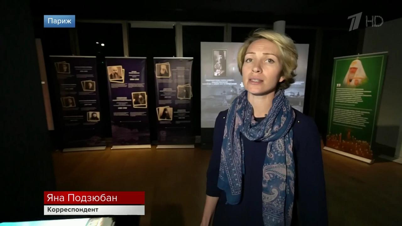 21 апреля 2018, 21:17 В Париже, в Русском культурном центре открылась мультимедийная выставка, посвященная пострадавшим за веру