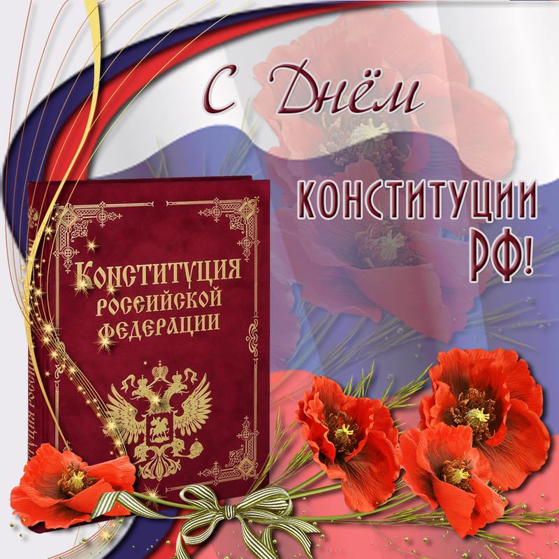 Открытки с днем конституция, день рождения
