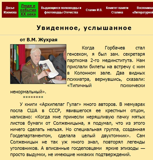 Досье Изюмова Юрия: от В.М. Жухрая