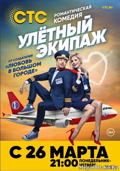 Улетный экипаж (1 сезон: 1-21 серии из 21) / 2018 / РУ / WEB-DLRip + WEB-DL (720p)