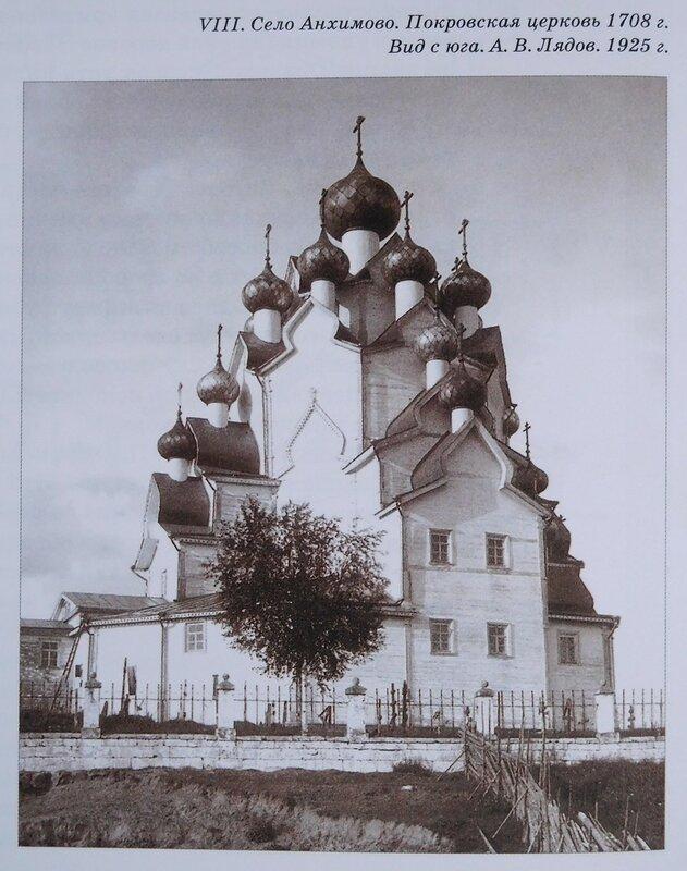 1925 А.В.Лядов2.jpg