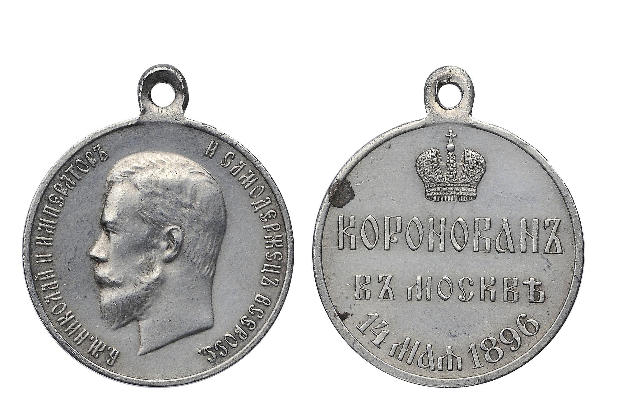 Наградная медаль «В память коронации Императора Николая II»