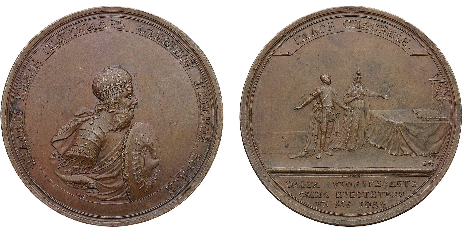 Настольная медаль из исторической серии «В память увещевания Князя Святослава Княгиней Ольгой принять крещение»