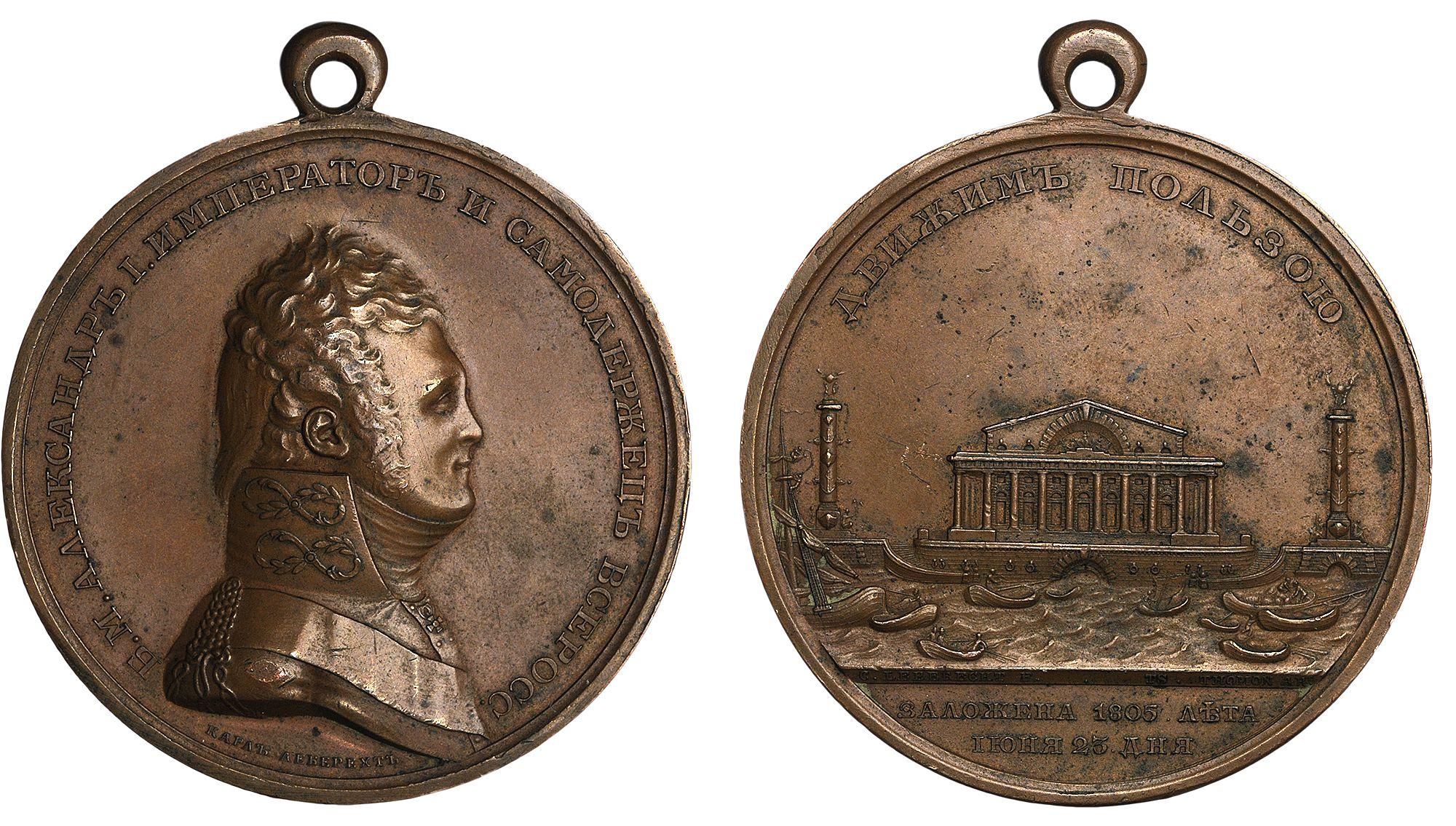 Настольная медаль «В честь основания Биржи в Санкт-Петербурге. 1805 г..»