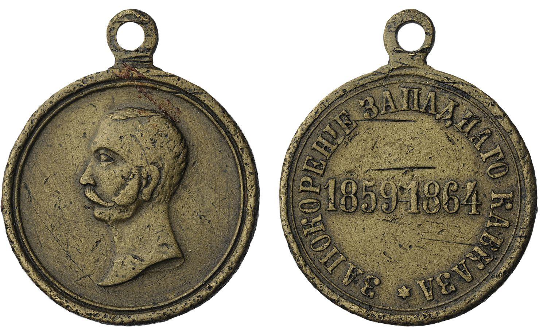 Наградная медаль «За покорение Западного Кавказа. 1859-1864 гг.»
