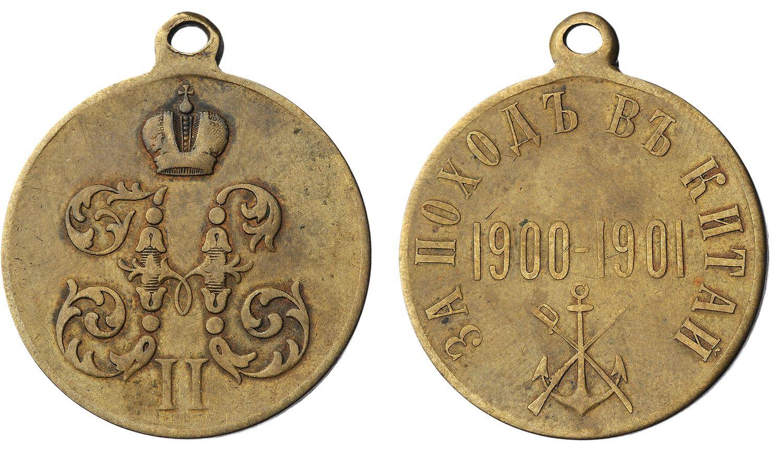 Наградная медаль «За поход в Китай 1900-1901 гг.»