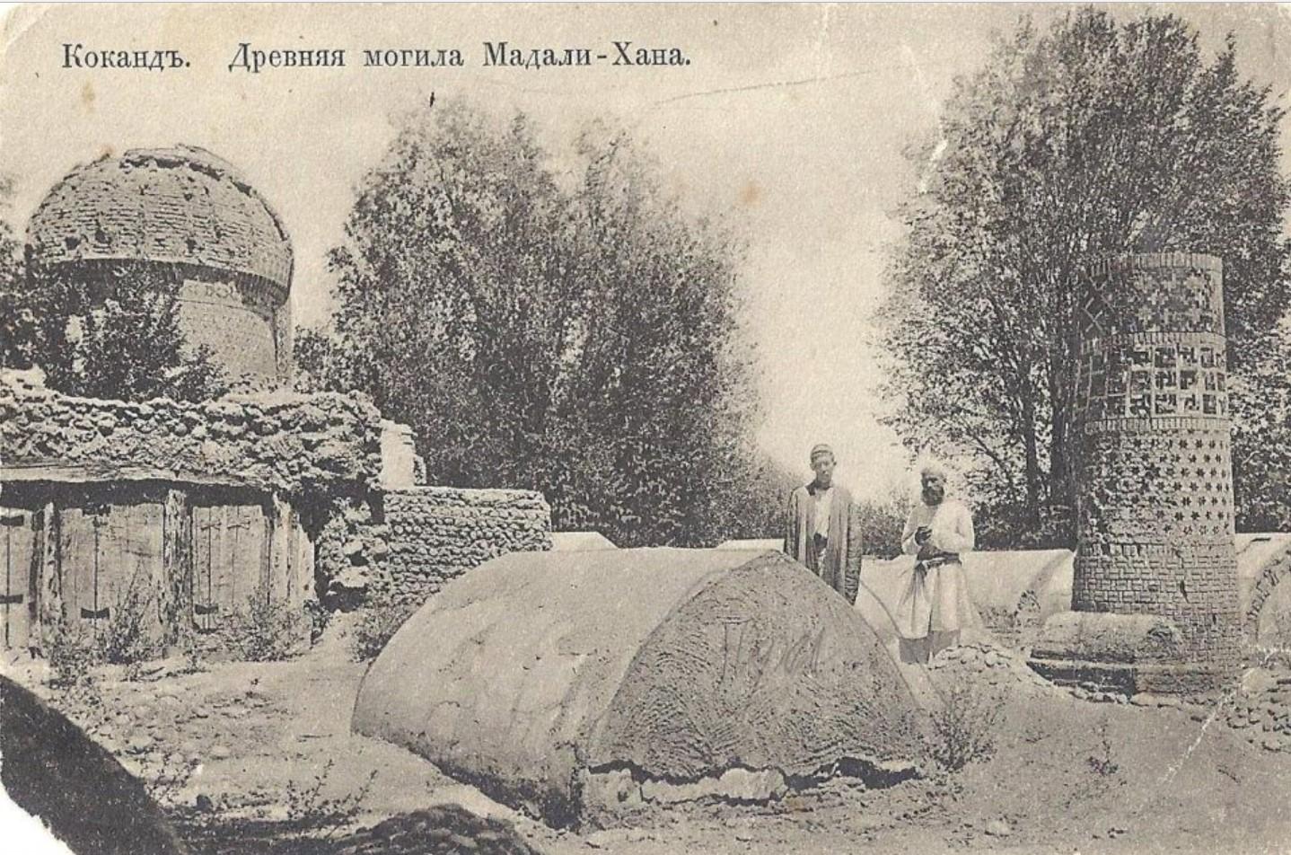 Древняя могила Мадали-хана