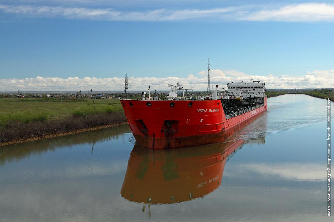 Между шлюзами №3 и №4 Волго-Донского судоходного канала. Нефтеналивной танкер «Генерал Ази Асланов» (2005 года постройки)