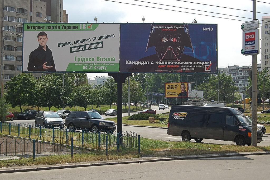 Киев за неделю до выборов