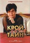 Крой без тайн Л. Я. Красникова-Аксёнова