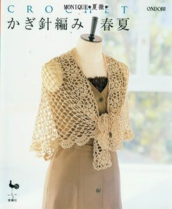 Ondori.Crochet.2009