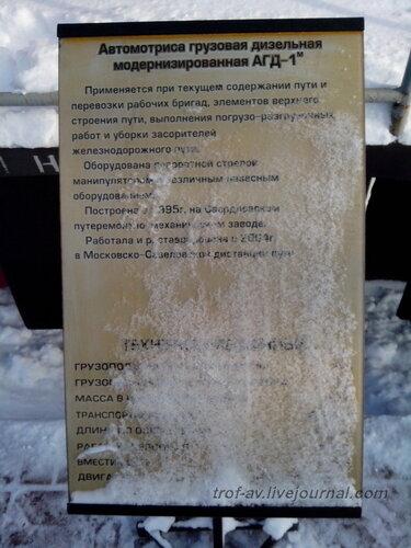 Автомотриса грузовая дизельная модернизированная АГД-1м, Музей РЖД, Москва