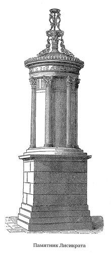 Памятник Лисикрата, общий вид
