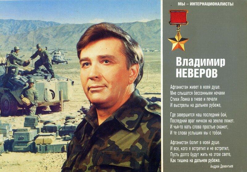 Владимир Неверов.jpg