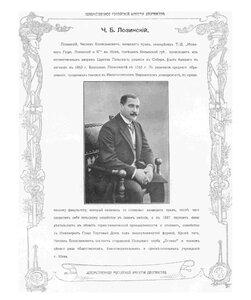 Ч.Б. Лозинский.