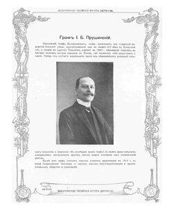 Граф И.Б. Прушинский.
