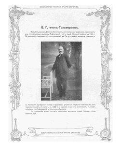 В.Г. фон-Гельмерсен.
