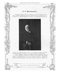 С.С. Могилевцев.