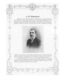 А.Ф. Отфиновский.