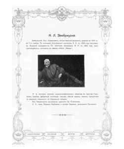 Я.Л. Зембржуский.