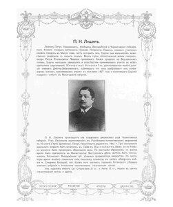 П.Н. Лишин
