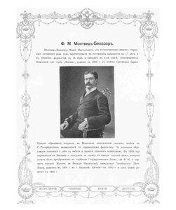 Ф.М. Монтвид-Бялозор.